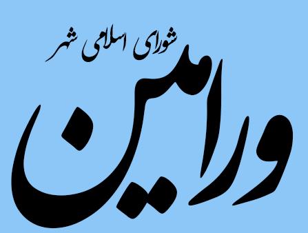 تحول در سامانه ۱۳۷ شهرداری ورامین