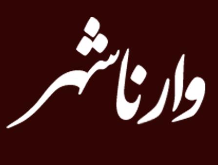 وارنا شهر ؛ پورتال اطلاع رسانی شهرداری و شورای اسلامی شهر ورامین راه اندازی شد