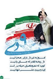نهم دی در آینه تاریخ معاصر ایران