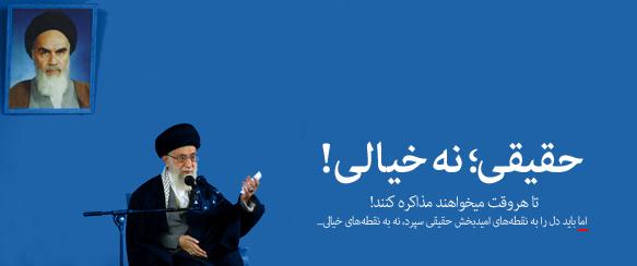 مهمترین و بهیادماندنیترین جملهی رهبر انقلاب در سال ۹۳ کدام است؟