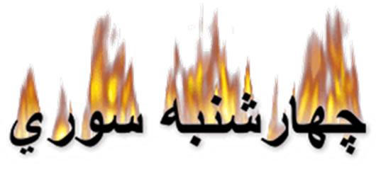 تمهیدات آتش نشانی ورامین برای چهارشنبه آخر سال و نوروز