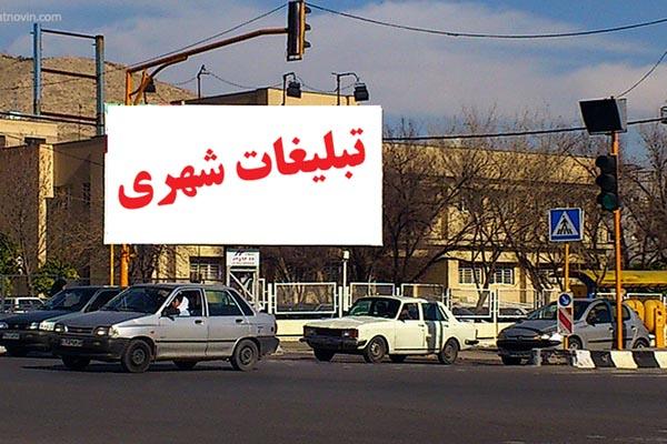 شهرداری متولی اصلی تبلیغات شهری است
