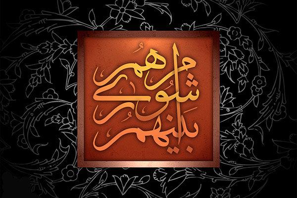 ۱۴۶ جلسه شورای اسلامی شهر ورامین تشکیل شد