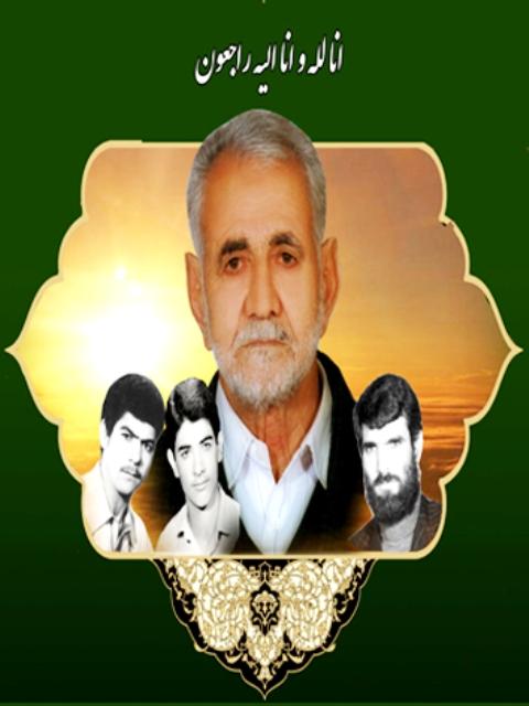 پیام تسلیت ریاست شورای اسلامی شهر ورامین به مناسبت درگذشت پدر شهیدان تاجیک