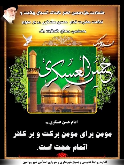 گزارش برنامه های شهرداری ورامین در سالروز شهادت حضرت امام حسن عسگری (علیه السلام)