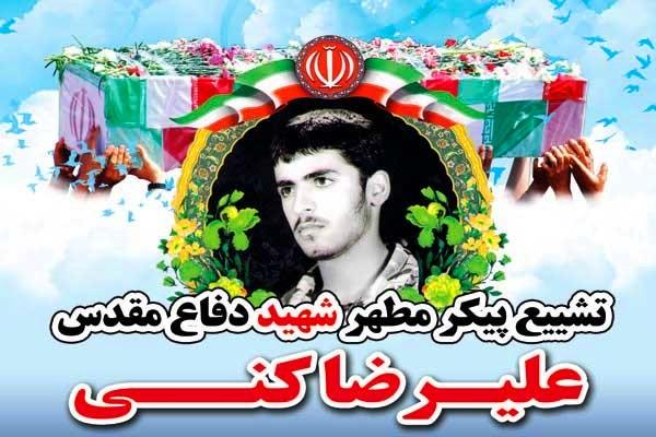 برگزاری مراسم تشییع پیکر پاک و مطهر ((شهید علیرضا کنی)) در دیار ۱۵ خرداد
