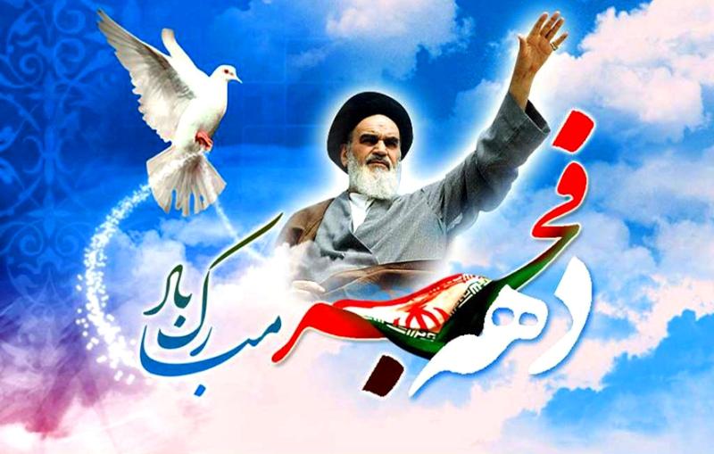 فرا رسیدن ایام الله دهه فجر ، تبریک و تهنیت باد