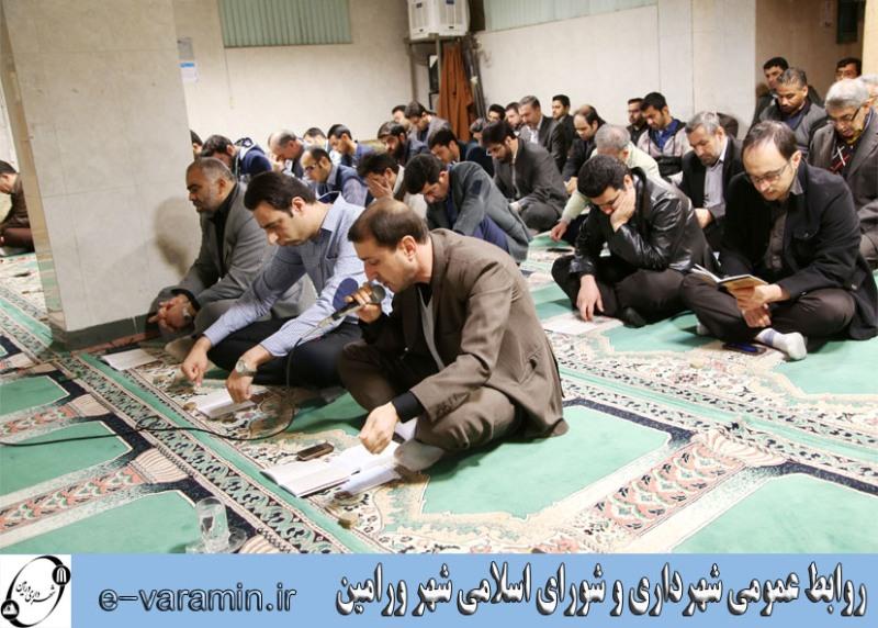 مراسم سوگواری سالروز رحلت حضرت فاطمه معصومه(س) در شهرداری ورامین برگزار شد .