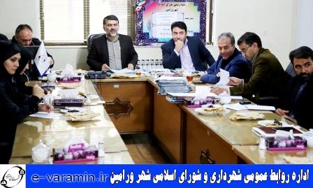 آخرین جلسه شورای اسلامی شهر ورامین در سال ۱۳۹۴ برگزار شد