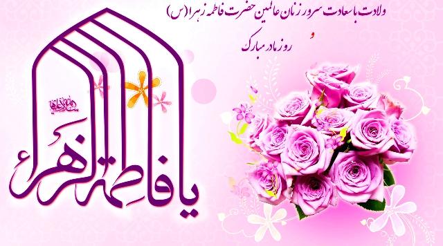 فرارسیدن سالروز میلاد با سعادت حضرت زهرا(سلام الله علیها) و روز مادر مبارکباد