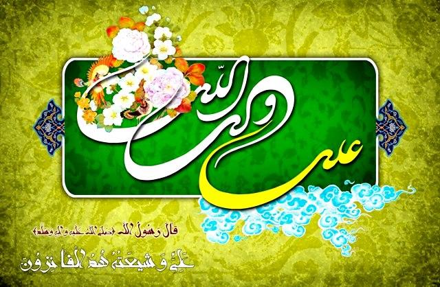 سالروز ولادت حضرت امیرالمومنین علی (علیه السلام) و روز پدر ، تبریک و تهنیت باد