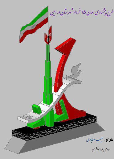 نظرخواهی شهرداری ورامین درخصوص المان پیشنهادی ۱۵ خرداد