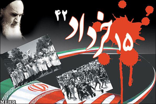 بیانات امام خمینی (ره) درباره ۱۵ خرداد