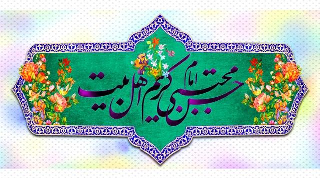میلاد با سعادت کریم اهل بیت امام حسن مجتبی(علیه السلام) تبریک و تهنیت باد