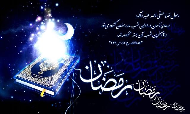 فرا رسیدن ماه مبارک رمضان بر تمام مسلمین جهان مبارکباد