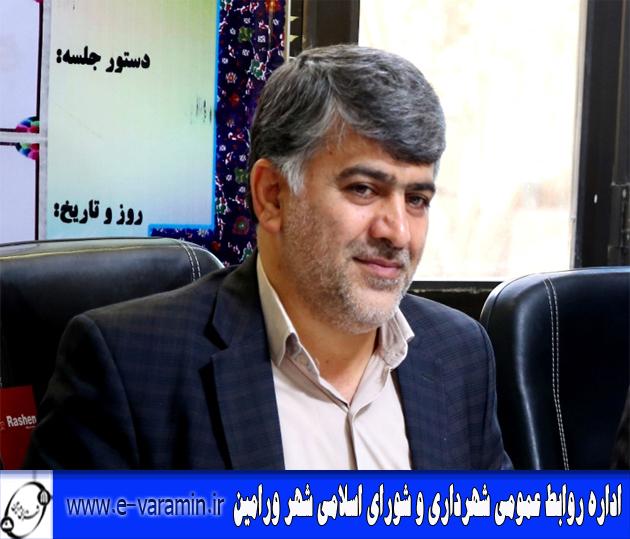 رئیس شورای شهر ورامین تأکید کرد : لزوم اتمام پروژههای عمرانی نیمهتمام ورامین