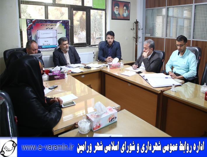 دویست و سی و دومین جلسه شورای اسلامی شهر ورامین برگزار شد .