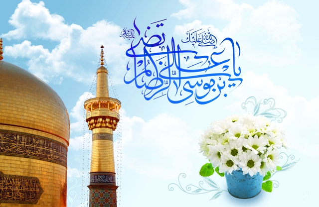 سالروز میلاد با سعادت شمس الشموس حضرت علی بن موسی الرضا(علیه السلام) تبریک و تهنیت باد
