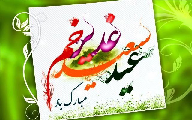 درباره روزی که پیامبر عمامه خود را بر سر امام علی(ع) گذاشت / همه آنچه که باید درباره عید غدیر بدانیم