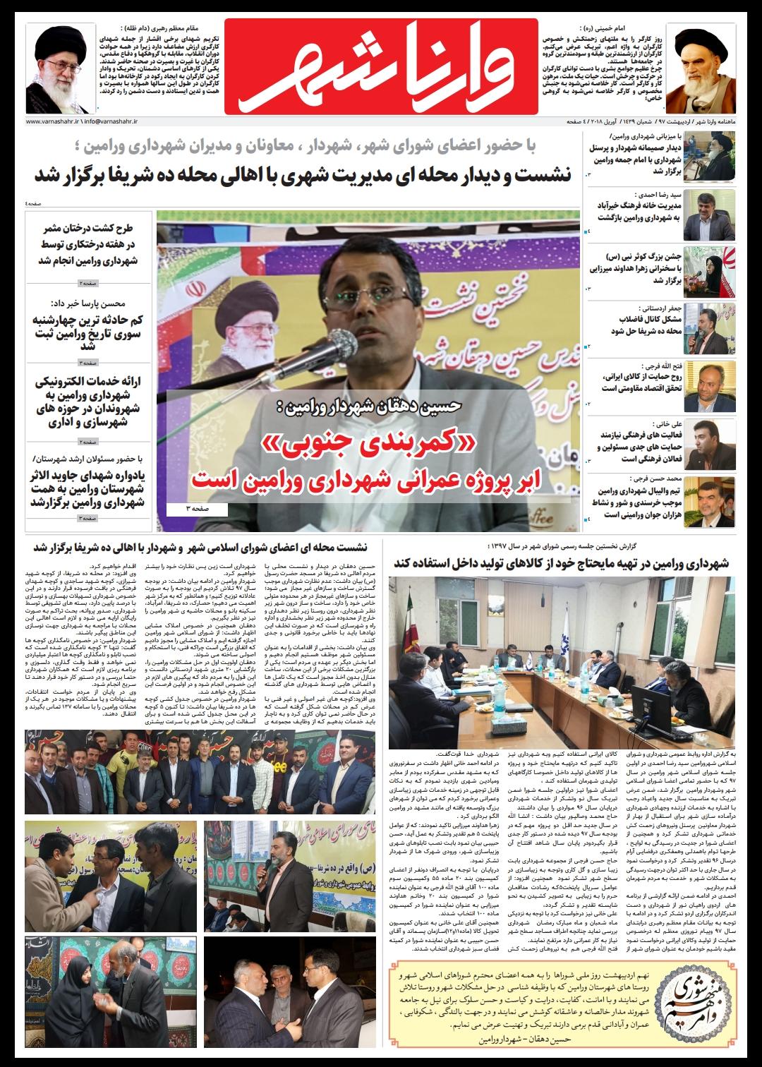 فعالیت های شهرداری ورامین در نشریه وارنا شهر منتشر شد