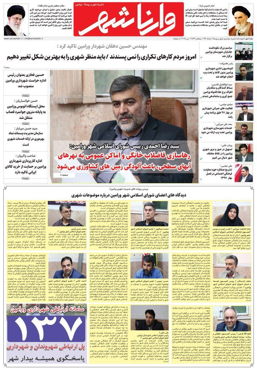 شماره جدید نشریه وارنا شهر شهرداری و شورای اسلامی شهر ورامین منتشر شد.